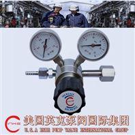 进口乙炔钢瓶减压阀质量稳定、价格实惠