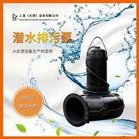 厂家供应WQ污水处理排污泵