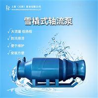 卧式安装QZ雪橇潜水轴流泵
