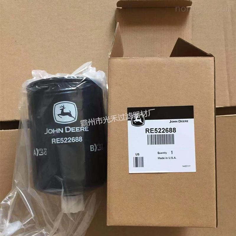 约翰迪尔RE522688强鹿发电机组滤芯