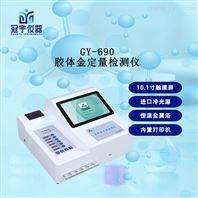 免疫层胶体金试纸测试仪