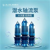 排灌用500QZB潜水轴流泵安装方式
