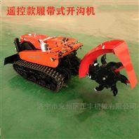 遥控旋耕机 遥控器操作的微耕机