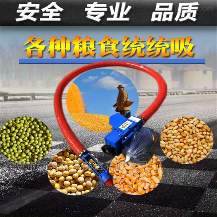 粮食装车绞龙吸粮机 稻谷装包抽粮机