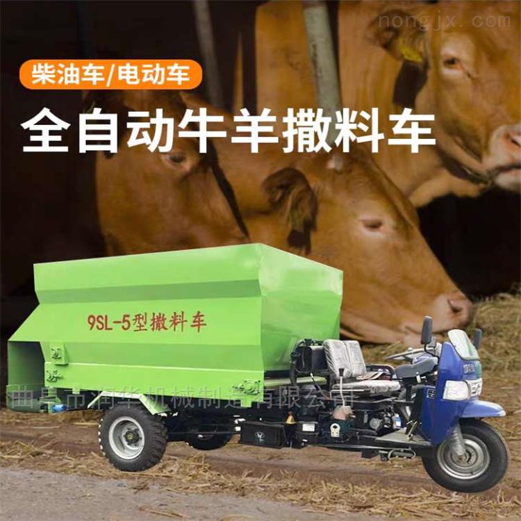 自动化牛场撒料车 酒糟草料混合喂料车