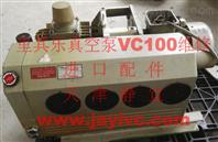 天津维修里其乐RIETSCHLE真空泵VC100VC200