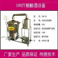 生料纯粮酿酒机双层锅烤酒设备