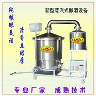 移动式电气两用原浆白酒烧锅