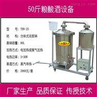 不锈钢酿酒设备原理