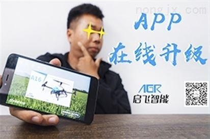 App在线升级