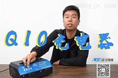 Q10充电器