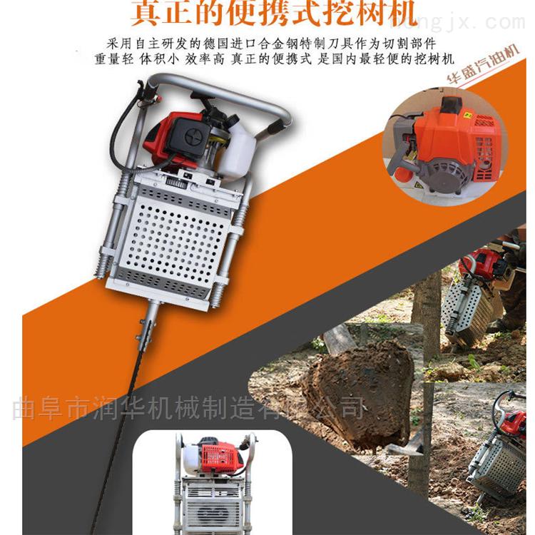 轻便型手提挖树机 果园苗木移植起树机