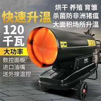 柴油大功率取暖炉
