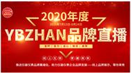 YBZHAN品牌直播进行中 流量仪表企业各放光彩