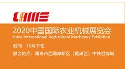 2020中国国际农业机械展(秋季)(10月下旬)