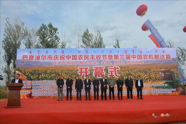 德国雷肯LEMKEN参加巴彦淖尔丰收节暨第三届中国农机那达慕
