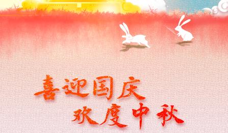 农机网2020年国庆中秋双节放假通知
