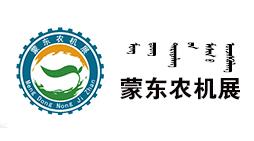 2021年第九届内蒙古(蒙东)国际农业机械博览会