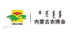 2021年第28届内蒙古农博会暨节水灌溉及温室设备、智慧农业展