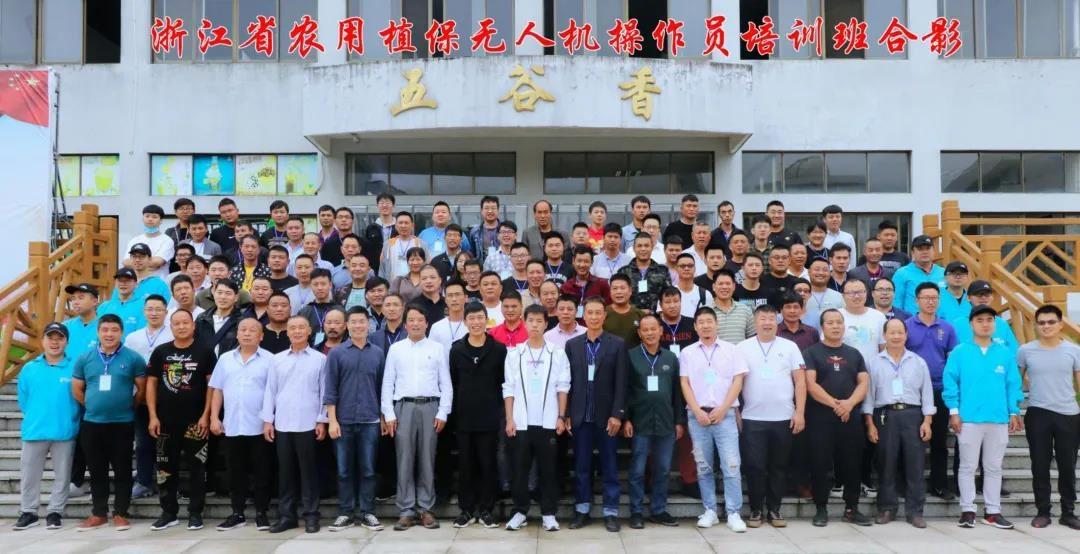 浙江省农业百人植保无人机操作员百人培训圆满完成