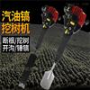 RH-WSJ果苗移栽链条挖树机 手持式汽油移树机